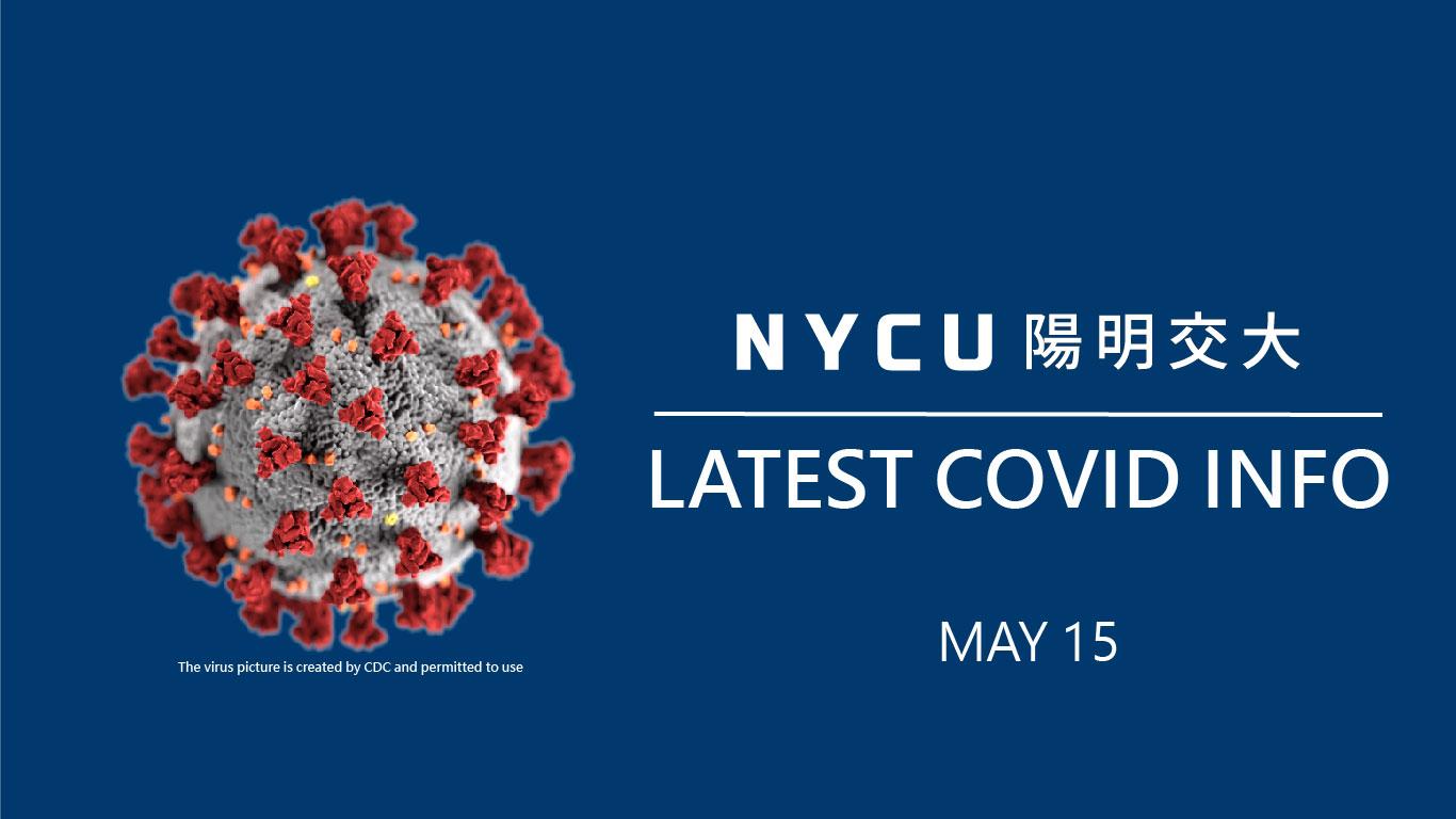 因應台北市、新北市升級三級警戒,公告最新防疫措施