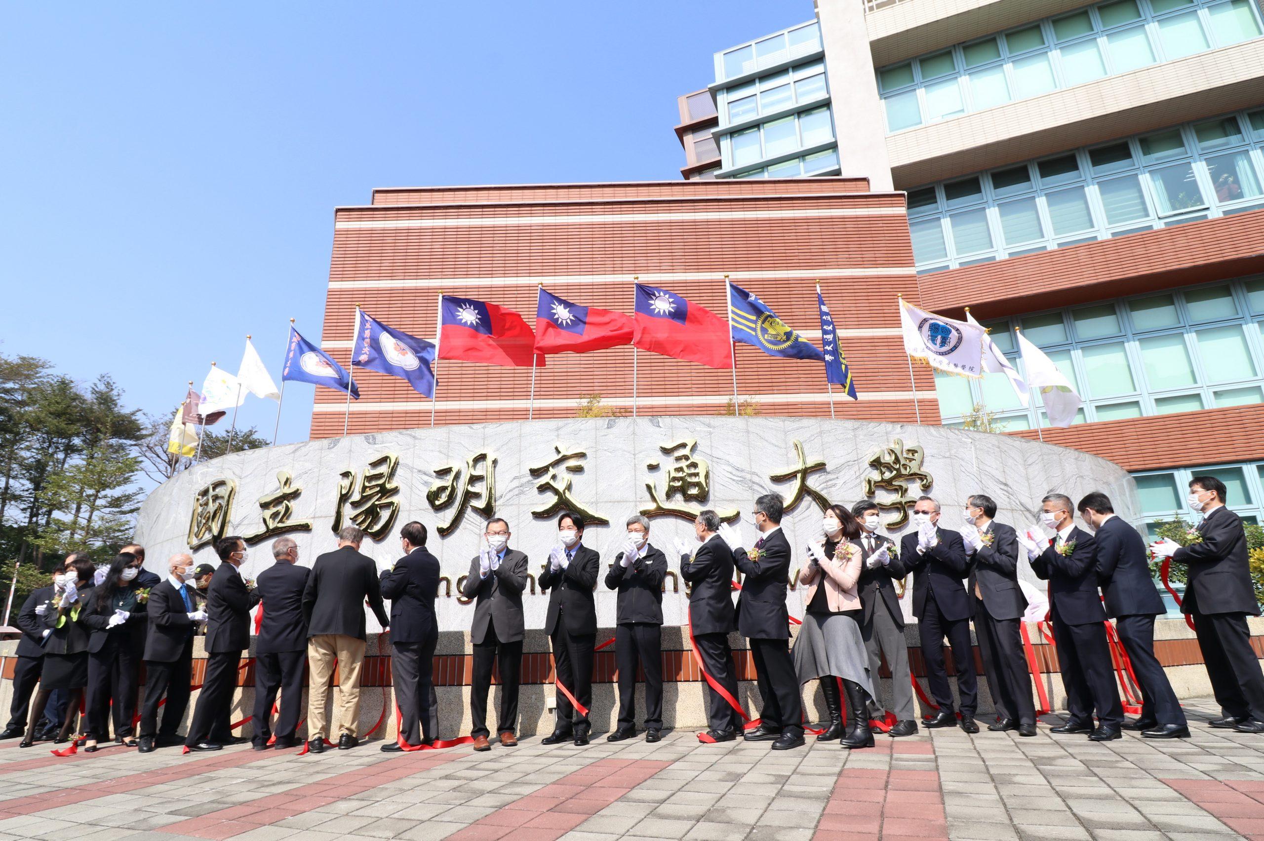台北陽明校區揭牌